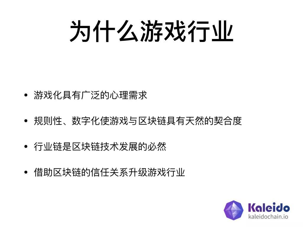 变换目标市场,海量链圈外用户能否助力Kaleido游戏公链破局?-宏链财经