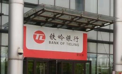 铁岭银行办公楼建设曝腐败案副行长收工程商贿赂30万元