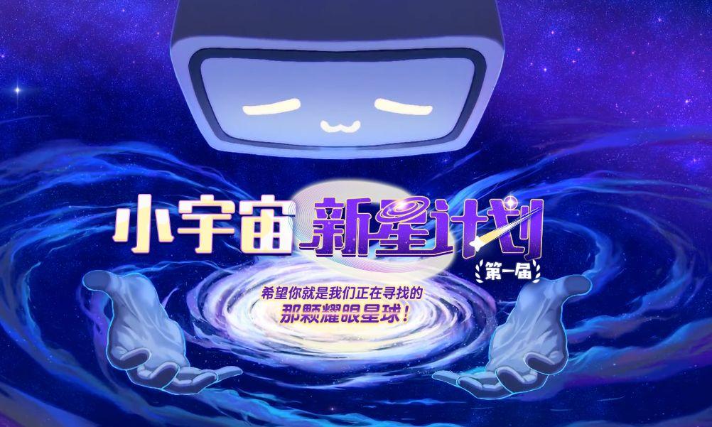 """点亮国产动画星星之火,B站发起首届""""小宇宙新星计划""""_作品"""