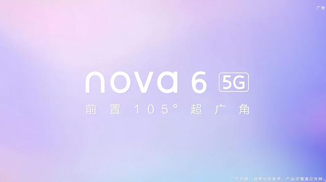 年底才是入手5G手機的好時機  因為華為nova6要來了