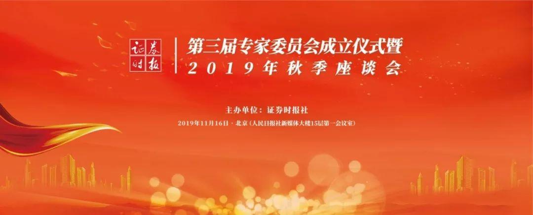 多伦路文化名人街证券时报专家委员会建言中国