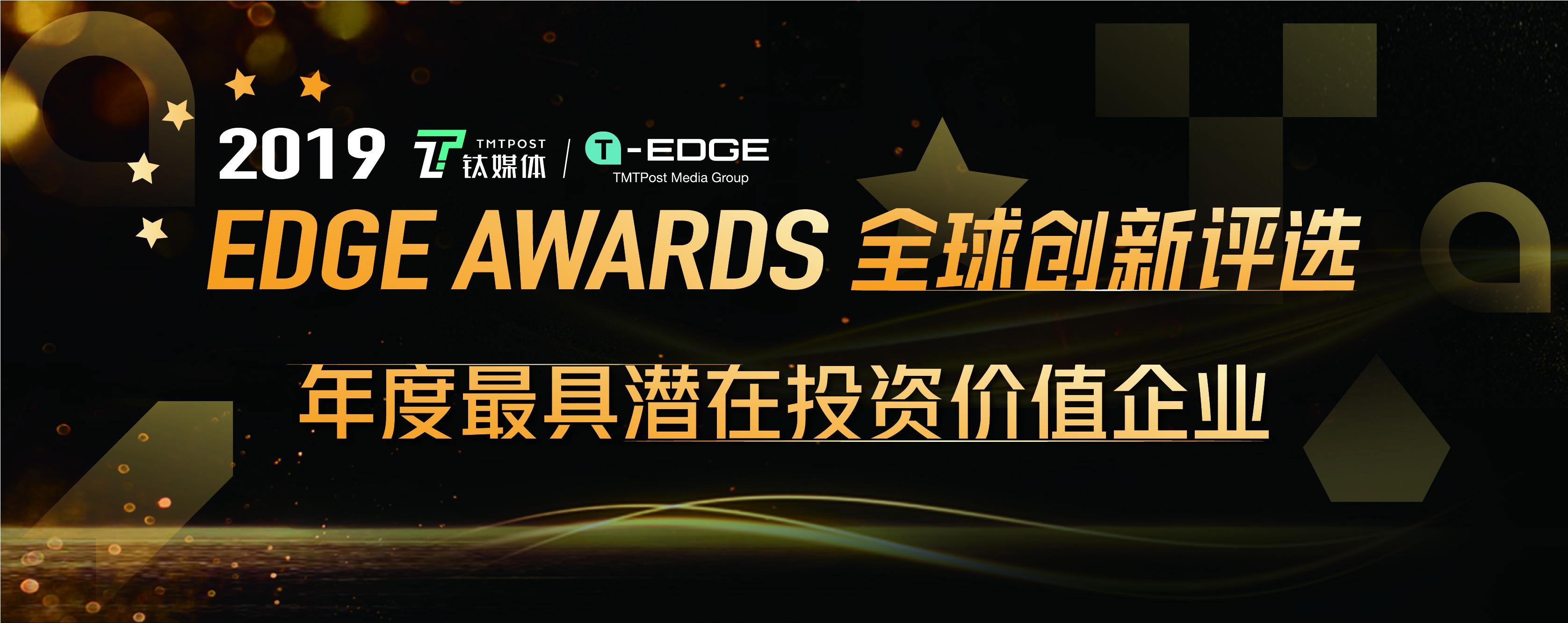 钛媒体 2019 EDGE Awards 「年度最具潜在投资价值企业」投票开启