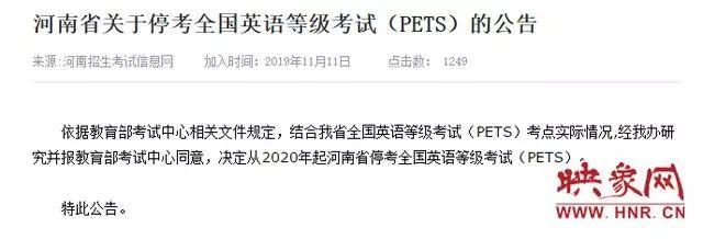 2020年起,河南停考全国英语等级(PETS)考试