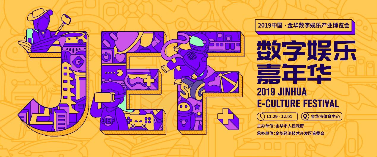 2019中国(金华)数字娱乐嘉年华29日举行