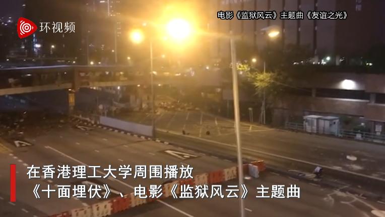 攻心!警方包围占领香港理工大学暴徒,播放《监狱风雨》主题曲和《十面埋伏》