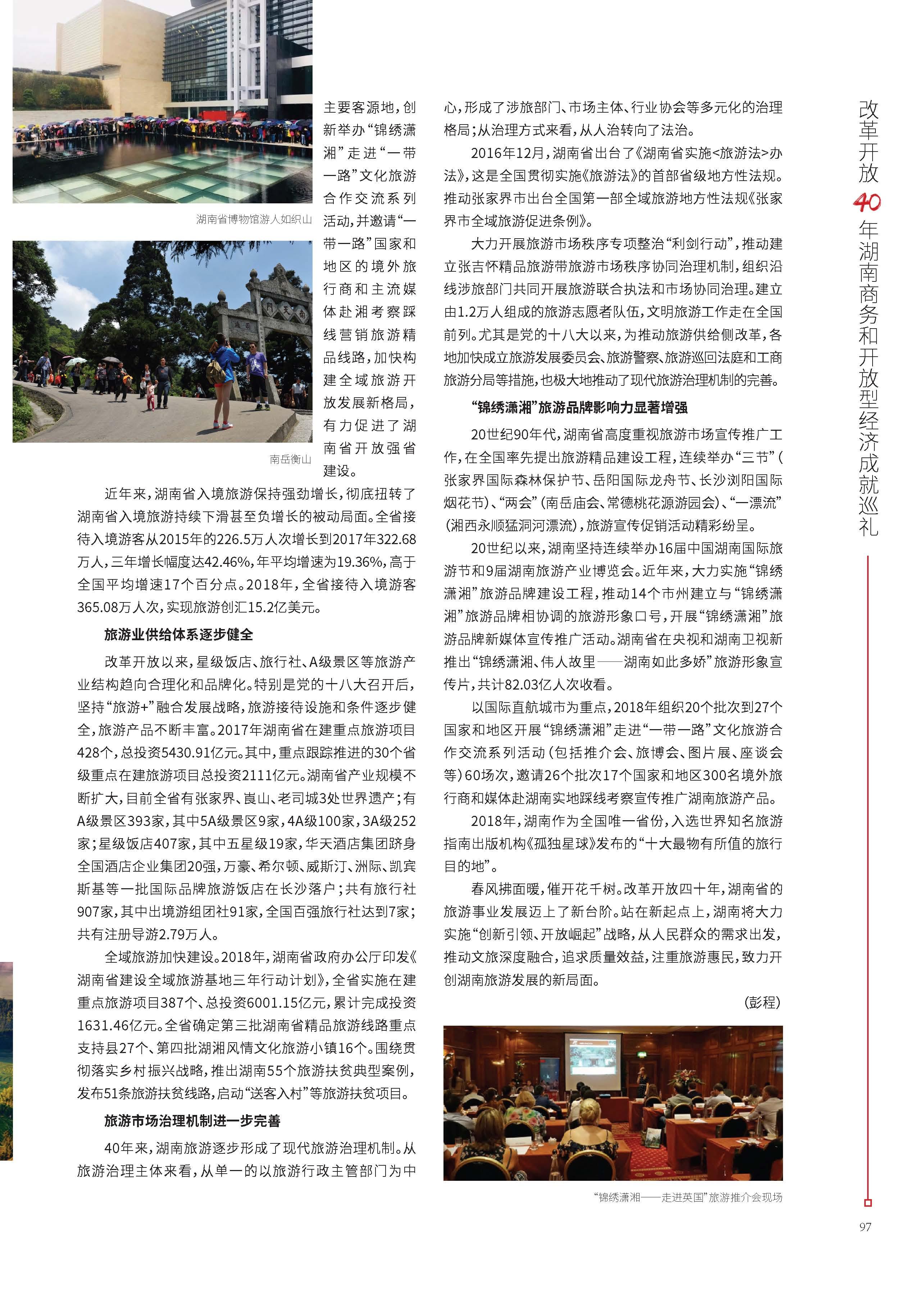 北京旅游业经济总量_北京大学