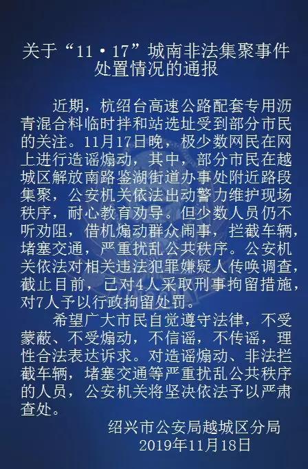 浙江绍兴越城警方通报一起非法集聚事件处置情况,4人被刑拘