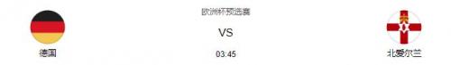欧初赛,德国vs北爱尔兰前瞻看点【看直播上5爱】_中欧消息_欧洲中文网