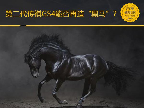 """第二代传祺GS4能否再造""""黑马""""?图1"""