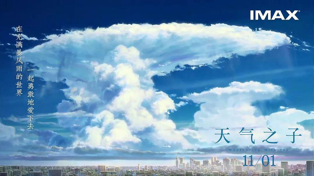 新海诚《天气之子》成遗憾,日本动画电影在国内票房空间有限_名字