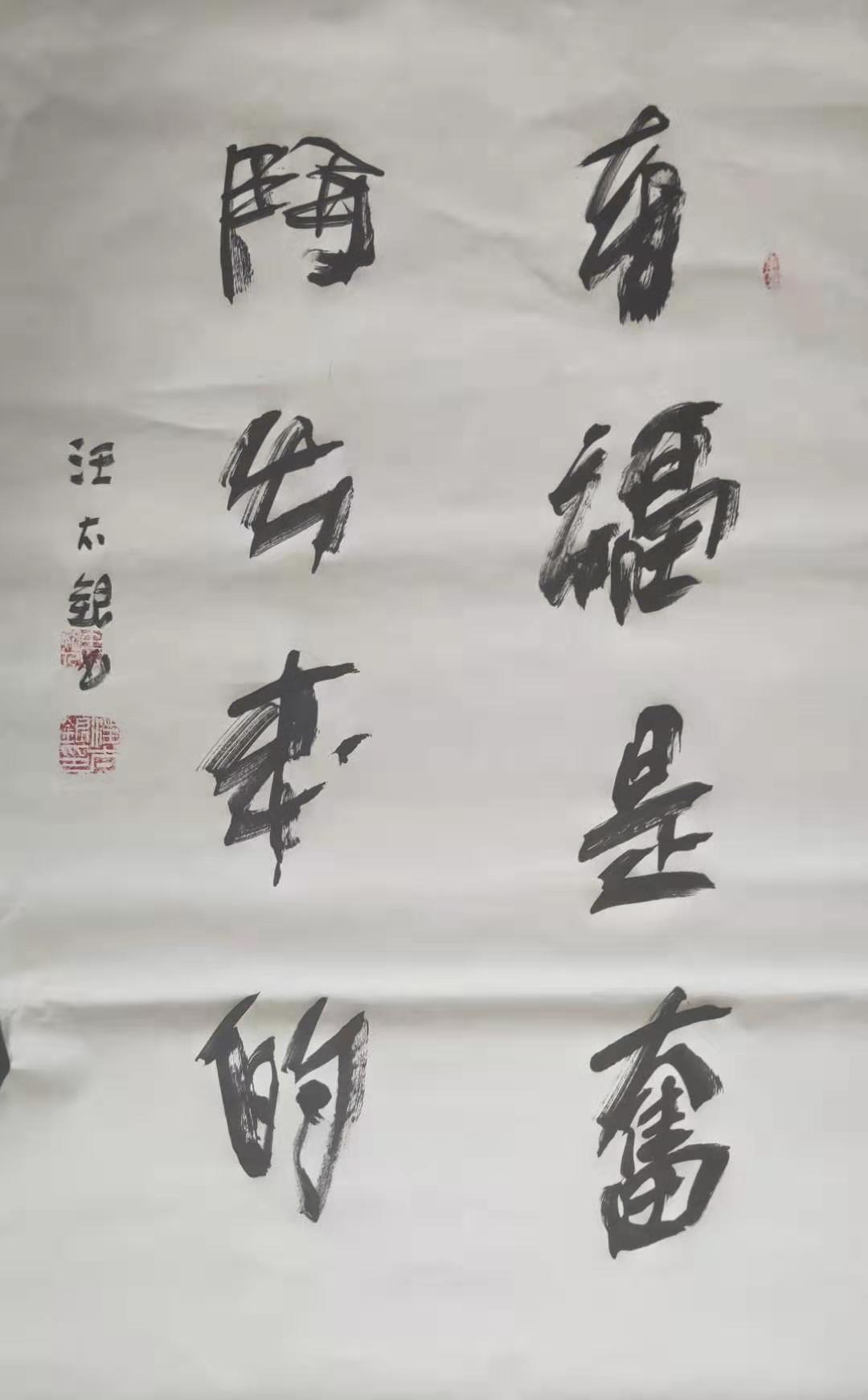 中国好人汪太银说:一定要相信