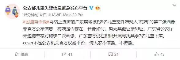 退休民警林宇辉:走访河源后绘制梅姨素描,彩色图像系志愿者合成_增城