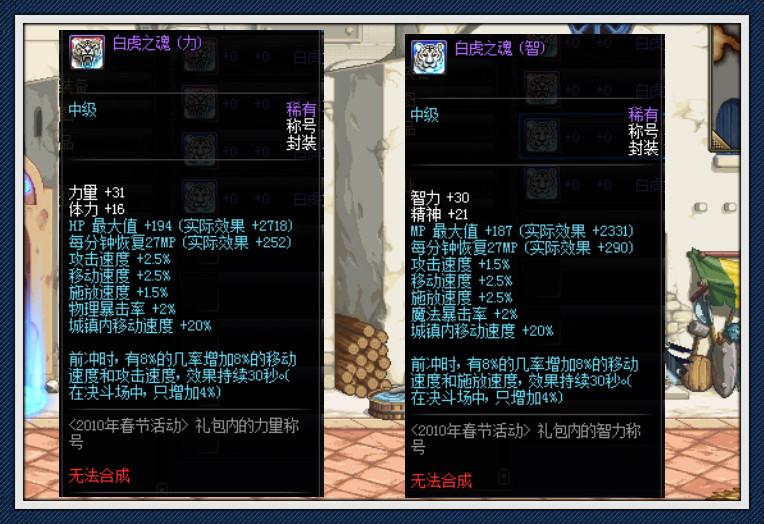 DNF:十年老玩家回归,仓库囤8个白虎之魂称号,一个值3.8E金币!