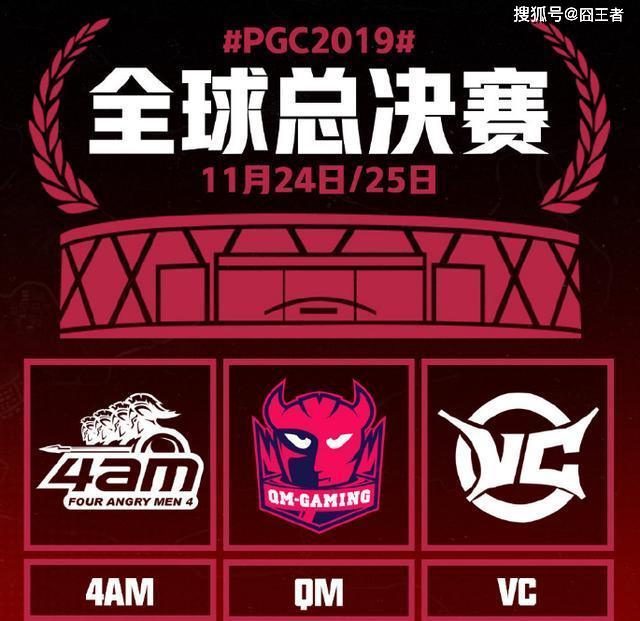 絕地求生PGC:QM攜手4AM和VC晉級總決賽,PCL能奪冠嗎?