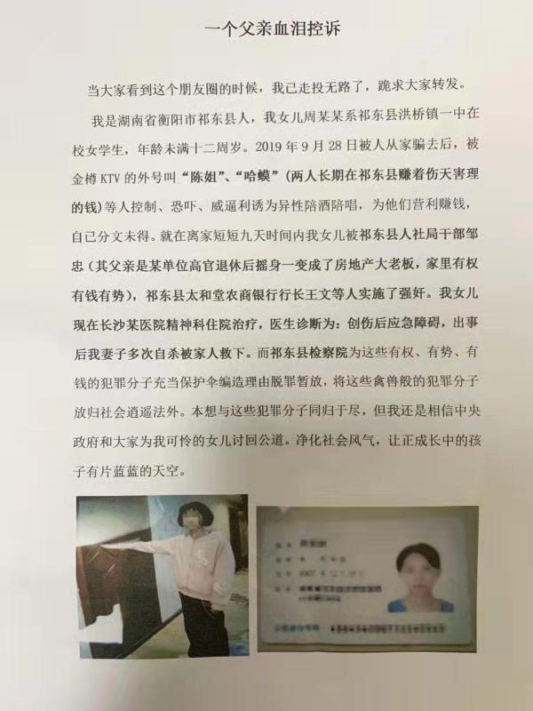 湖南衡阳祁东县疑多人与未成年女孩发生关系 两公职人员涉案