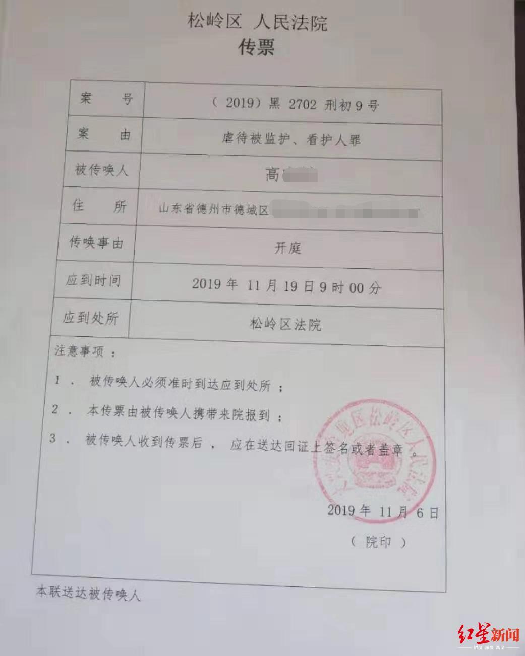 """黑龙江""""8岁女童被女教师殴打致精神残疾""""案19日开庭重审_高某某"""