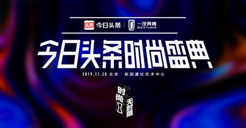 2019今日头条时尚盛典来袭,何穗宋茜陶虹王子异倾力加盟_内容