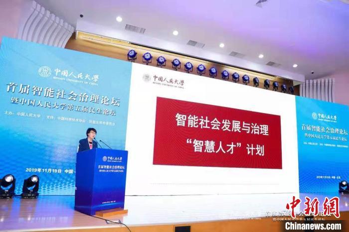 """人民大学发布智能社会发展与治理""""智慧人才""""计划"""