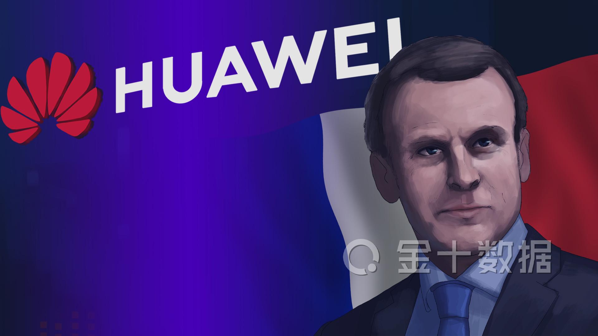 中法签下1050亿大单后,法国5G或寻求与华为合作,英德仍举棋不定_中欧新闻_欧洲中文网