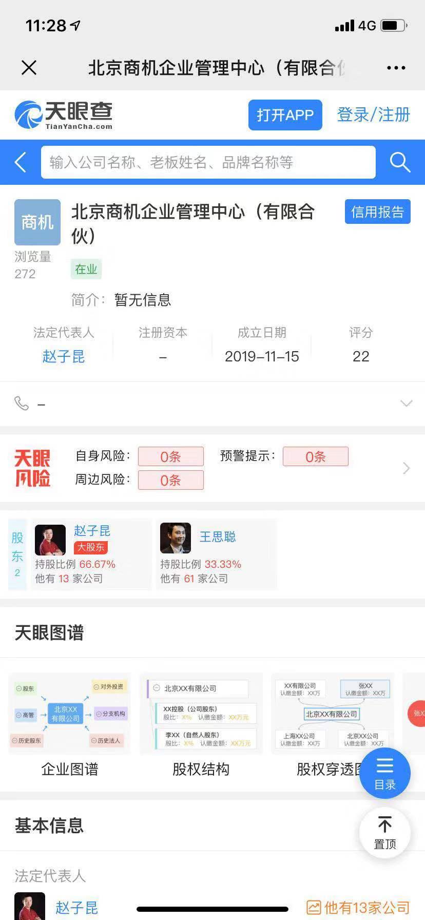 王思聪新增对外投资,入股北京一企业管理公司_限制