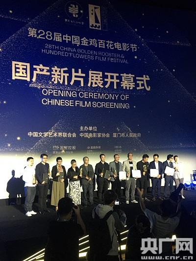 第28届中国金鸡百花电影节国产新片展开幕