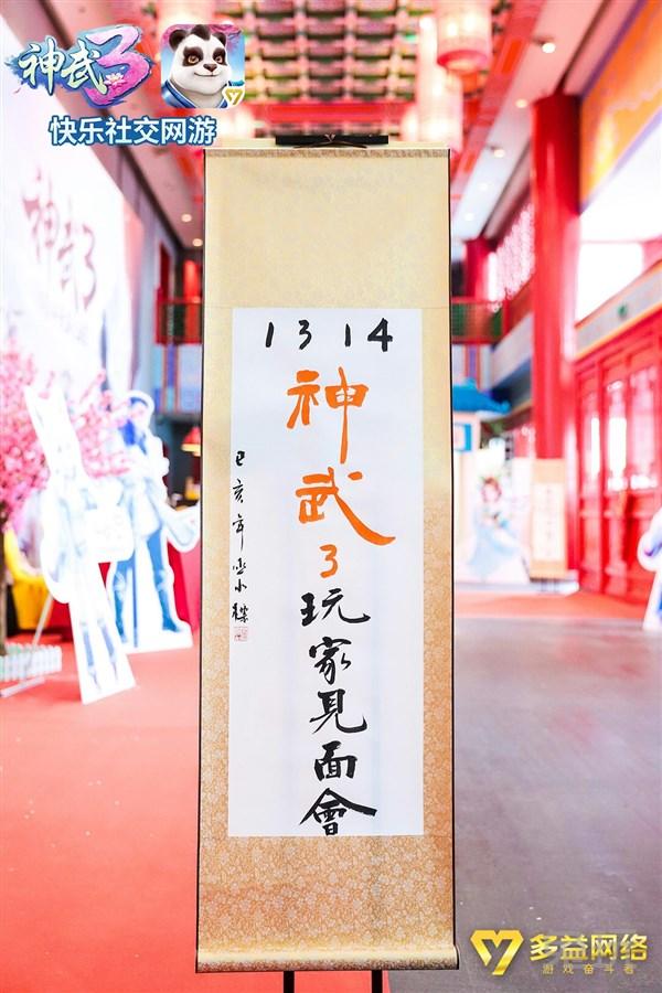 """《神武3》手游""""1314""""見面會五城聯動,黃子韜現場見證甜美愛情_兔子"""