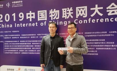 2019年中国物联网大会召开 美的IoT解读智能家居全场景