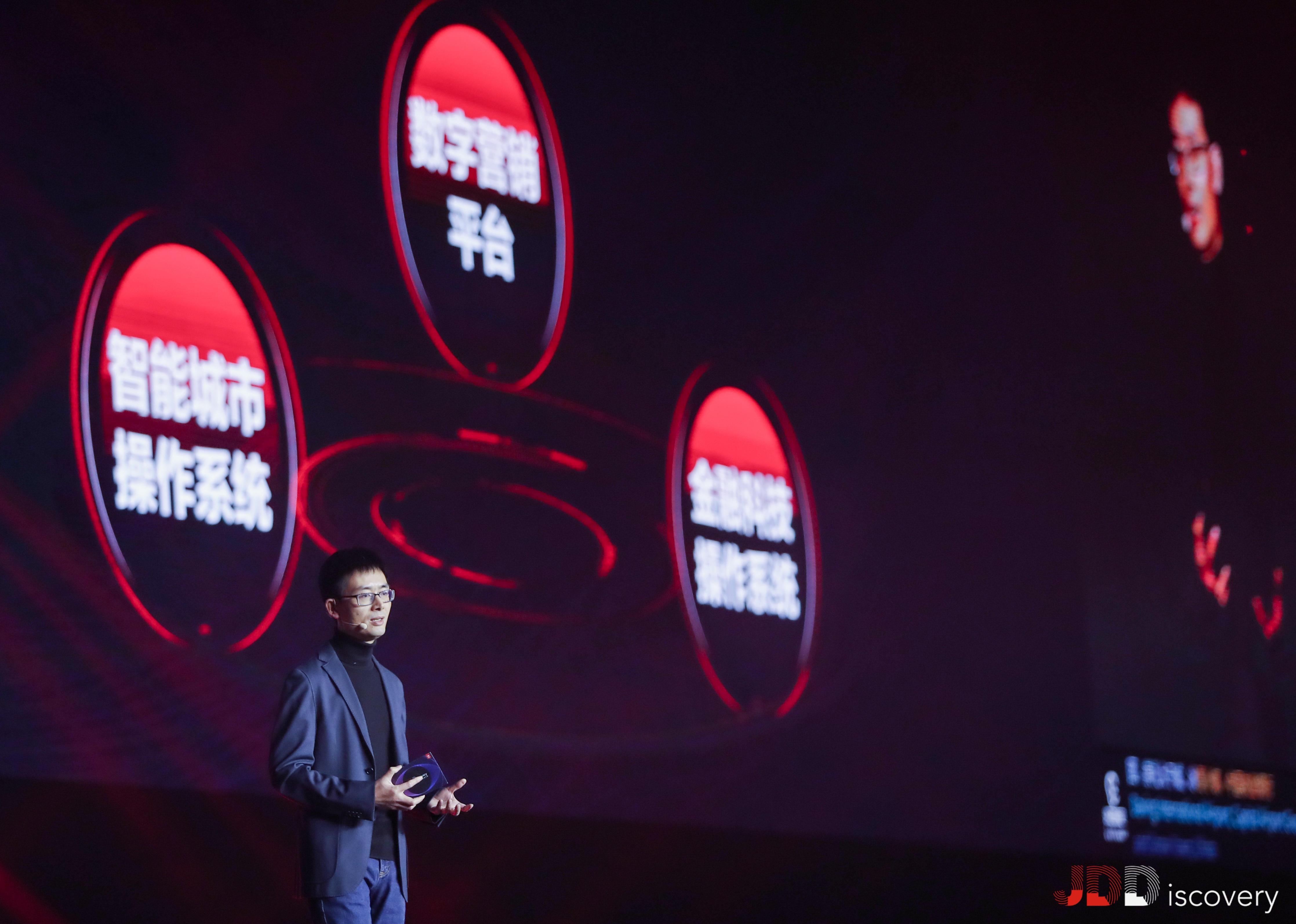 技术驱动产业未来:京东技术全景图首次展示,京东数科发布金融数字化解决方案