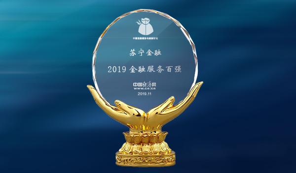 创新驱动科技引领 苏宁金融入选2019中国金融创新百强榜