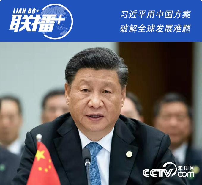 辽宁教育考试院联播+|习近平用中国方案破解全球
