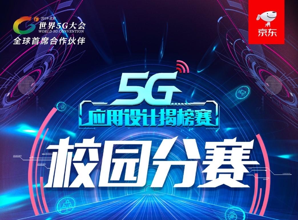 科幻电影场景或将成真,京东5G应用校园分赛畅想VR新应用