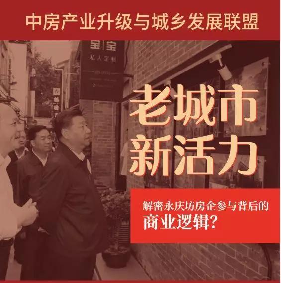 活动预告|解密永庆坊-房企参与背后的商业逻辑