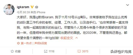 LOL:iG教练KimKaram宣布离队,今年曾带领iG斩获LPL春季冠军_战队