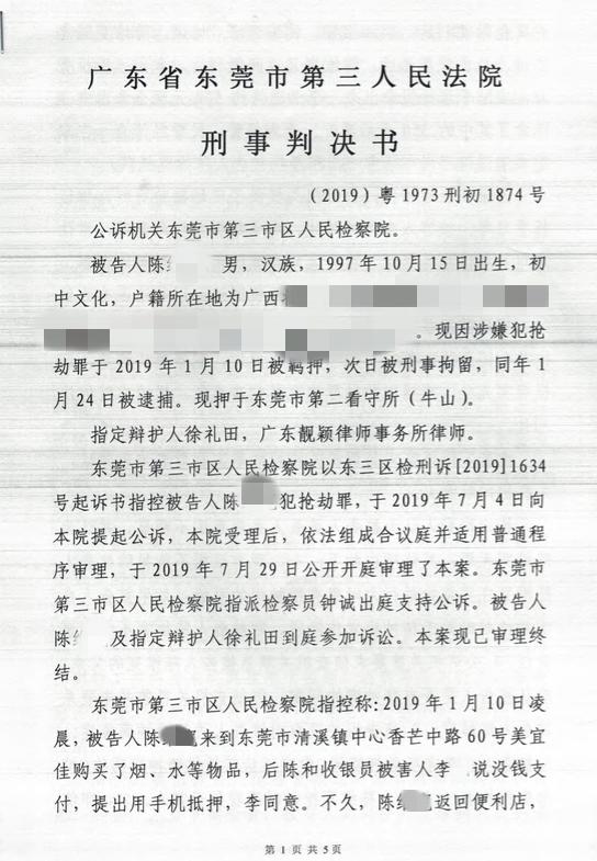 """持刀进超市""""只抢350元"""" 一审被判三年有期徒刑_徐礼田"""