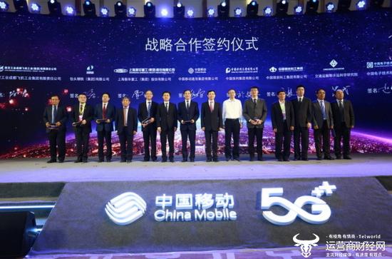 中国移动副总裁赵大春:面向14个重点行业 规划100个5G应用场景
