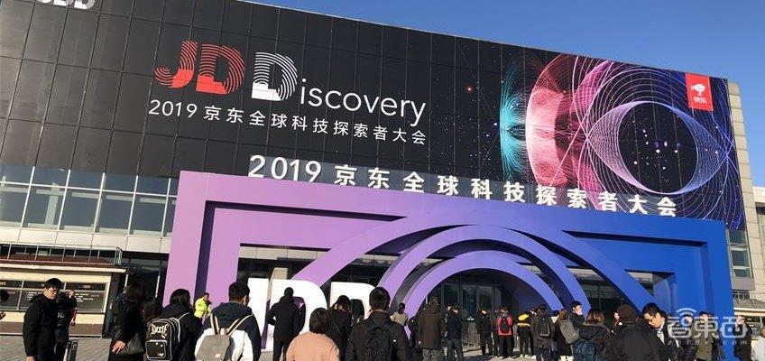 京东揭秘双十一2000亿订单背后技术,发布四大开放平台