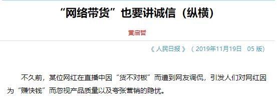 """人民日报:""""网络带货""""也要讲诚信"""