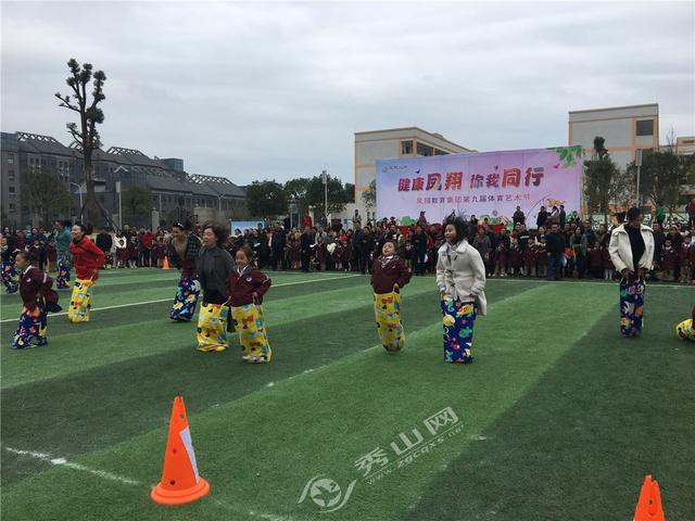 凤翔小学:举办亲子运动会丰