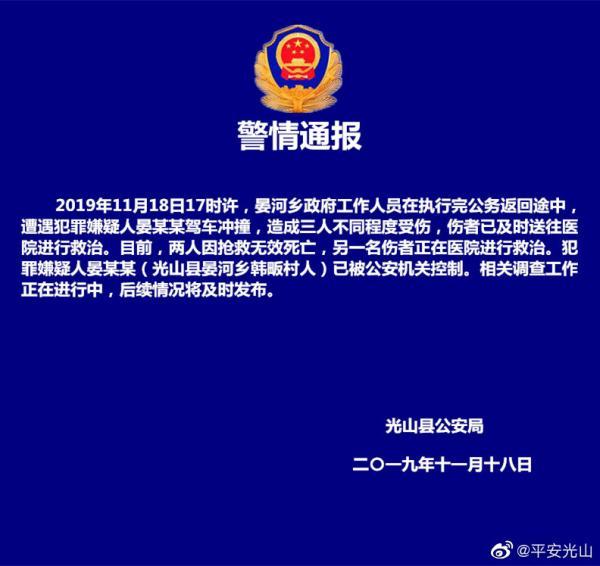 河南光山晏河乡政府工作人员遭人驾车冲撞,致2死1伤