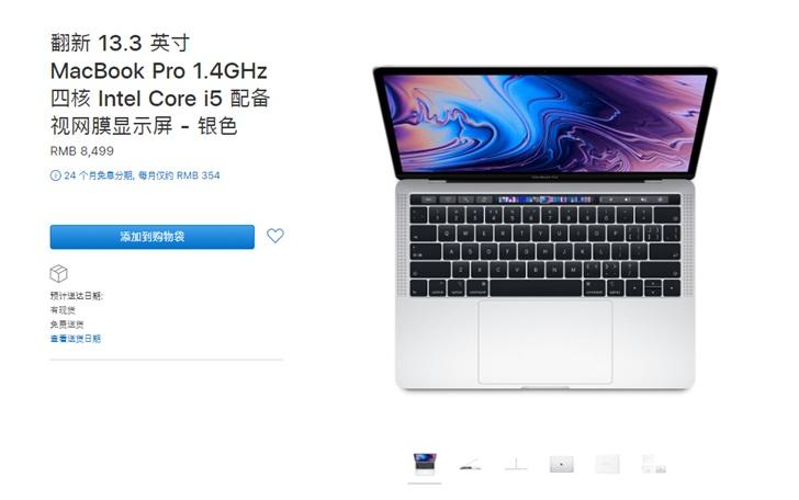 8499元,苹果2019款13.3英寸MacBookPro官方翻新版上架