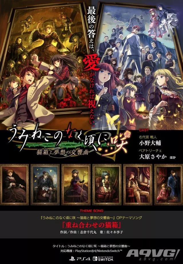 《海猫鸣泣之时咲猫箱与梦想的交响曲》登陆PS4/Switch