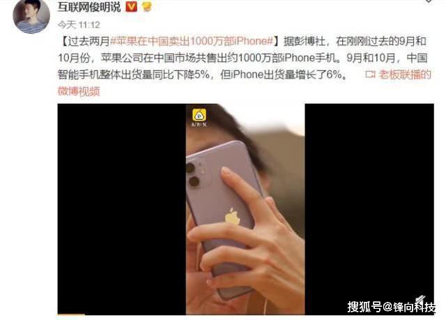 iPhone机型国内销量暴涨,两个月卖出千万台