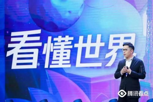 腾讯副总裁殷宇:打破信息流的行业天花板