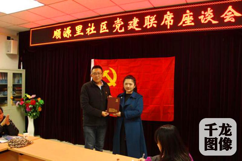 善领dsa北京朝阳这家社区召开党建联席座谈会