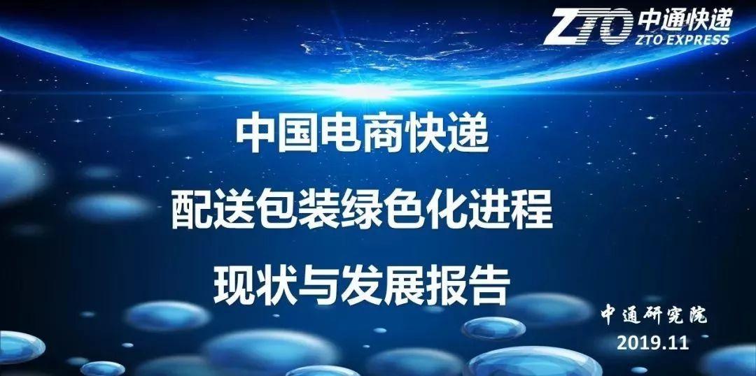 中通研究院发布《中国电商快递配送包装绿色化进程现状与发展报告》