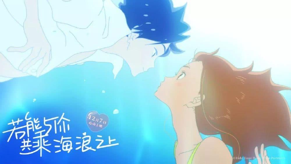 动画电影《若能与你共乘海浪之上》重新定档_电影节
