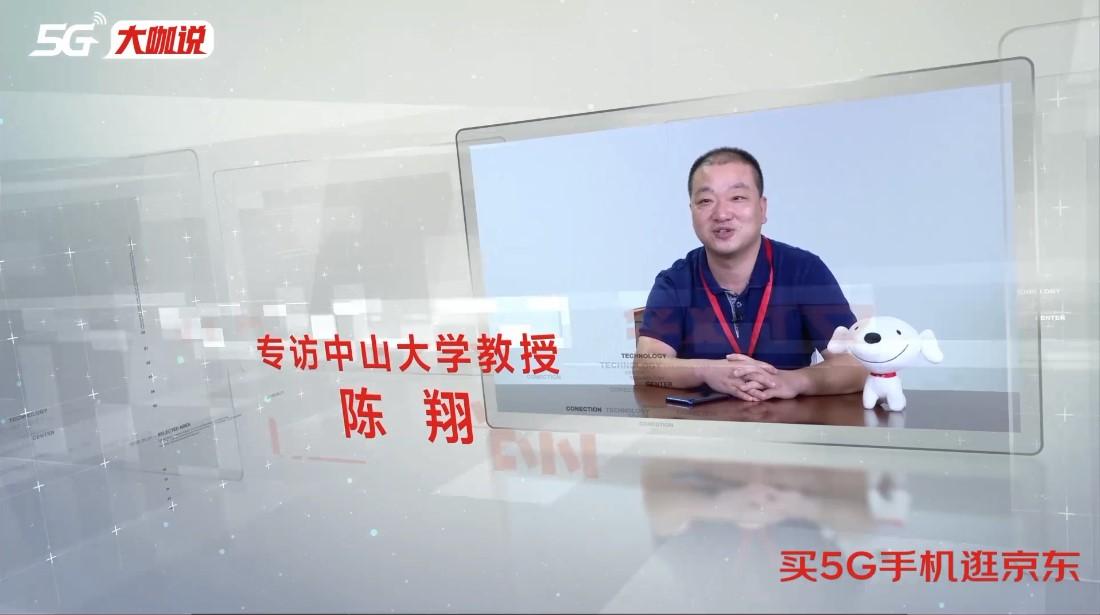 《5G大咖说》中山大学教授陈翔:5G创造从教育到消费者的全新体验