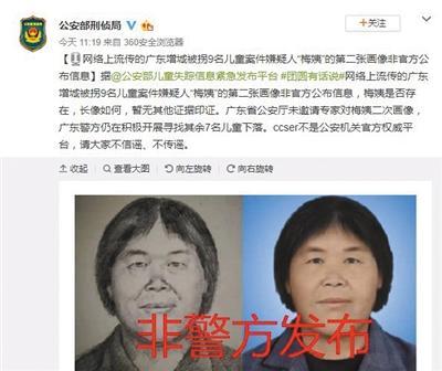 """""""梅姨""""新画像刷屏公安部:非官方发布"""