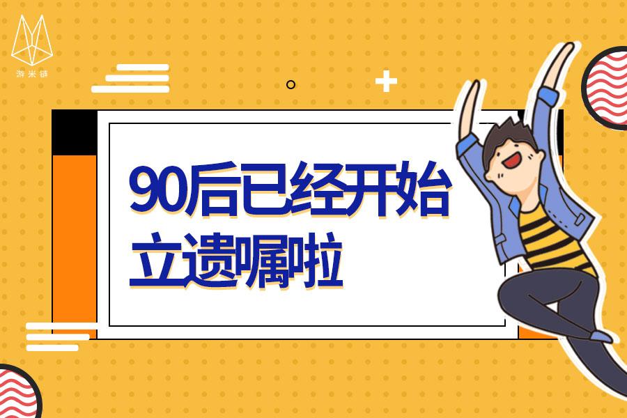 未雨绸缪!广州90后将游戏账号写进遗嘱