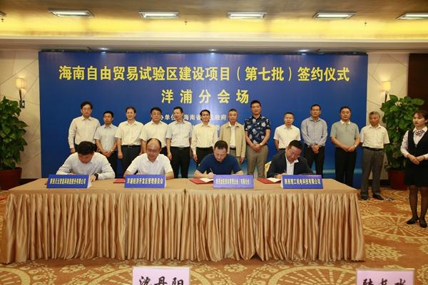 海南洋浦集中签约7个项目投资总额69亿元
